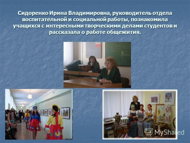 Сидоренко Ирина Владимировна, руководитель отдела воспитательной и социальной работы, познакомила учащихся с интересными творческими делами студентов и рассказала о работе общежития.