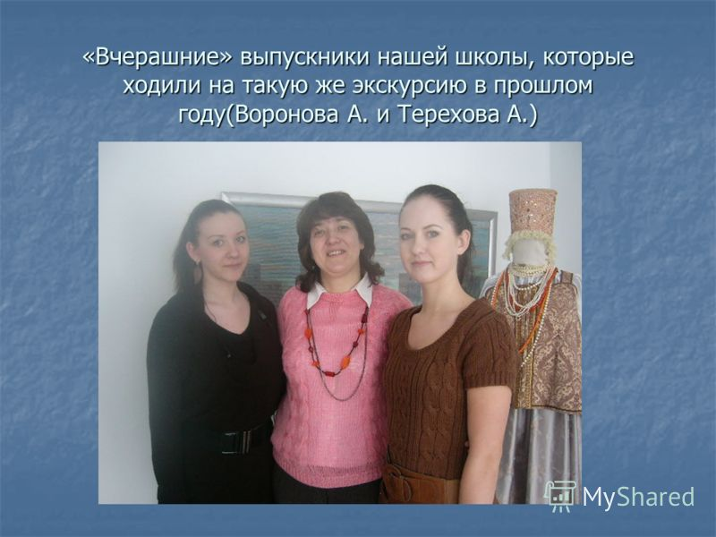 «Вчерашние» выпускники нашей школы, которые ходили на такую же экскурсию в прошлом году(Воронова А. и Терехова А.)