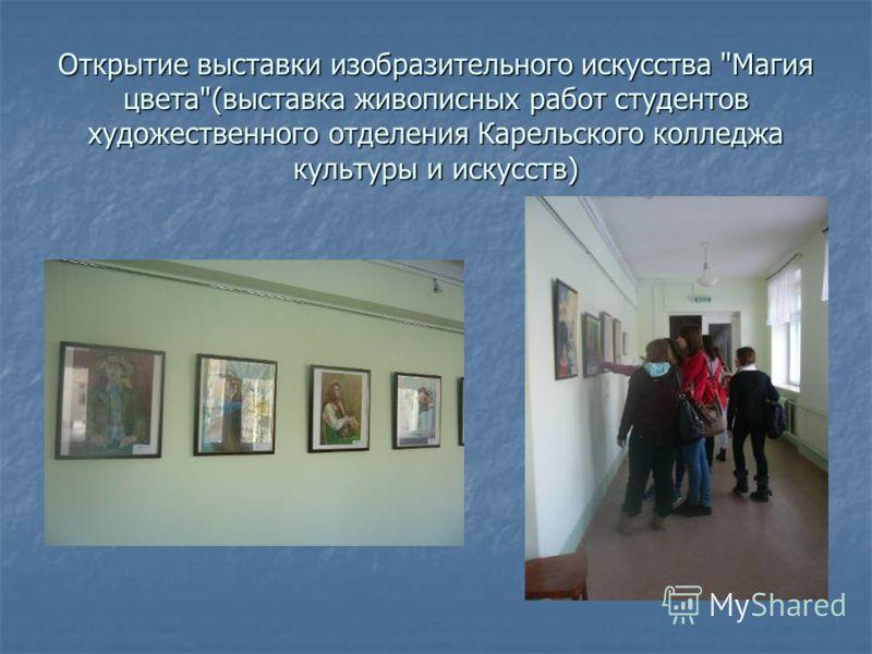 Открытие выставки изобразительного искусства Магия цвета(выставка живописных работ студентов художественного отделения Карельского колледжа культуры и искусств)