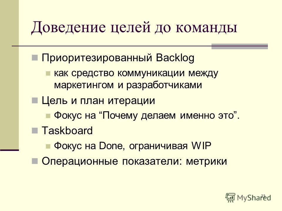 23 Доведение целей до команды Приоритезированный Backlog как средство коммуникации между маркетингом и разработчиками Цель и план итерации Фокус на Почему делаем именно это. Taskboard Фокус на Done, ограничивая WIP Операционные показатели: метрики