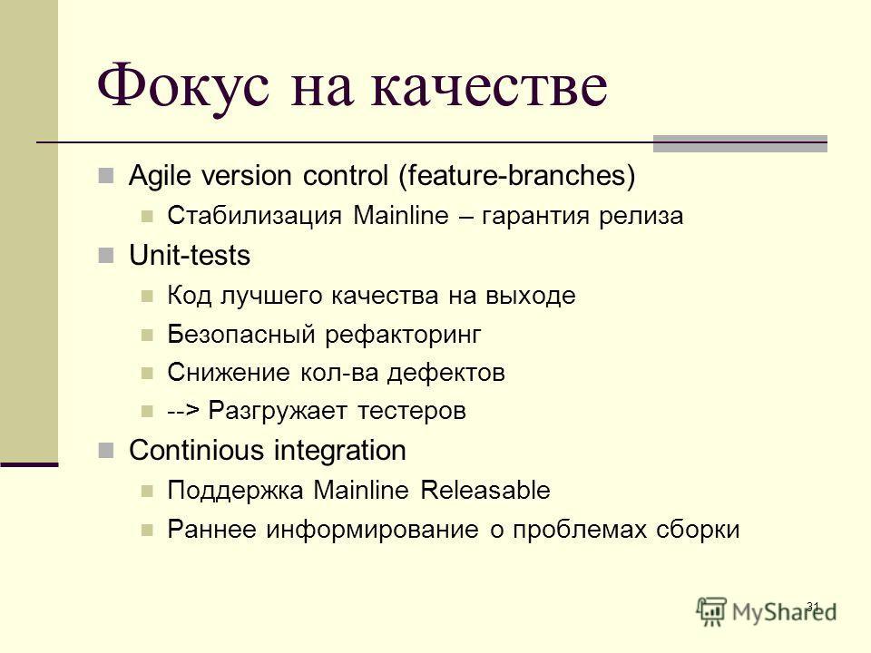 31 Фокус на качестве Agile version control (feature-branches) Стабилизация Mainline – гарантия релиза Unit-tests Код лучшего качества на выходе Безопасный рефакторинг Снижение кол-ва дефектов --> Разгружает тестеров Continious integration Поддержка M