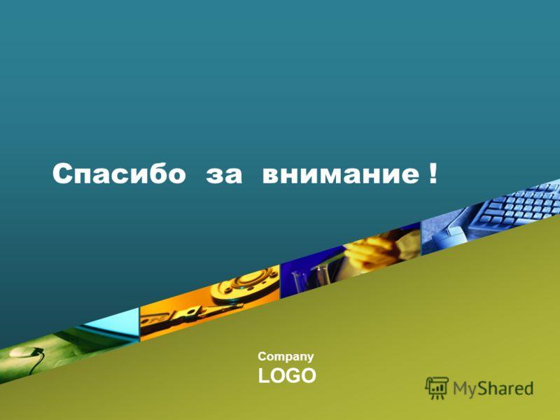 Company LOGO Спасибо за внимание !