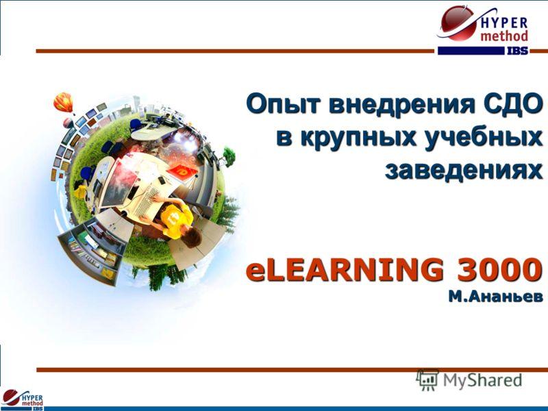 Опыт внедрения СДО в крупных учебных заведениях eLEARNING 3000 М.Ананьев