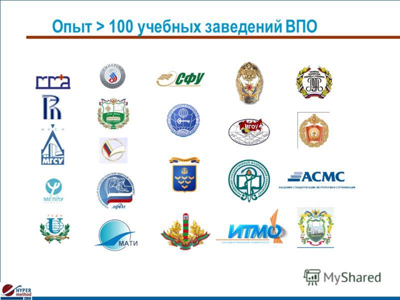 Опыт > 100 учебных заведений ВПО