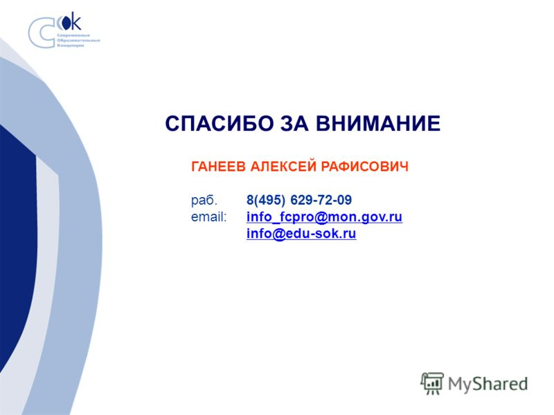 СПАСИБО ЗА ВНИМАНИЕ ГАНЕЕВ АЛЕКСЕЙ РАФИСОВИЧ раб.8(495) 629-72-09 email: info_fcpro@mon.gov.ruinfo_fcpro@mon.gov.ru info@edu-sok.ru