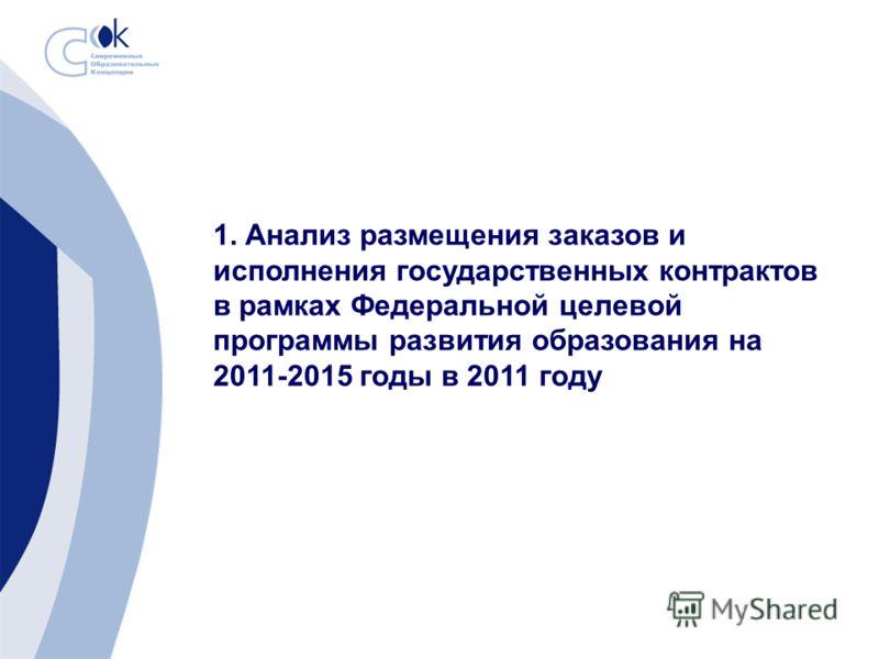 1. Анализ размещения заказов и исполнения государственных контрактов в рамках Федеральной целевой программы развития образования на 2011-2015 годы в 2011 году