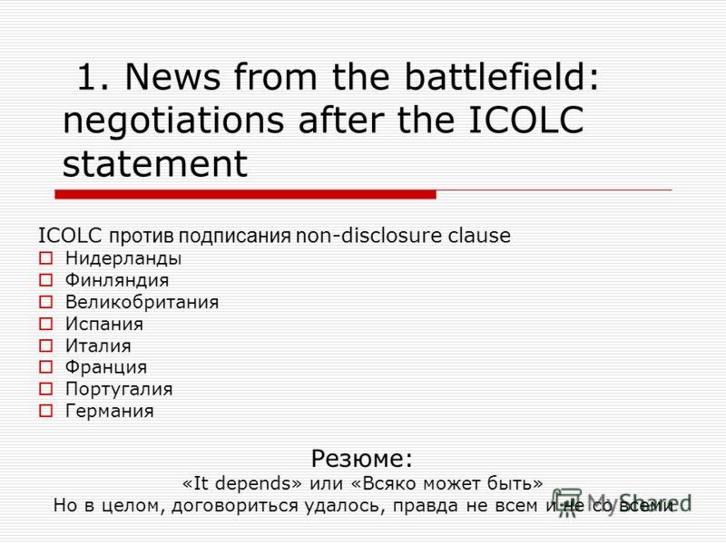 ICOLC против подписания n on-disclosure clause Нидерланды Финляндия Великобритания Испания Италия Франция Португалия Германия Резюме: «It depends» или «Всяко может быть» Но в целом, договориться удалось, правда не всем и не со всеми