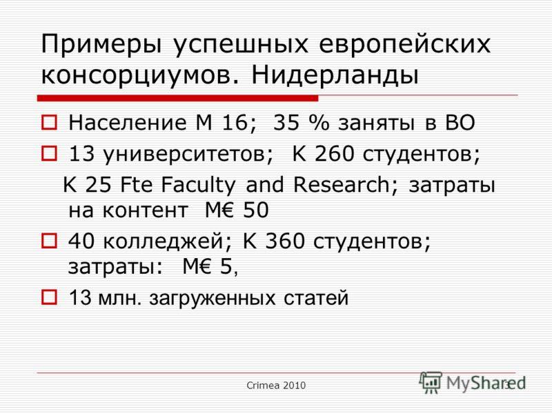 Crimea 20103 Примеры успешных европейских консорциумов. Нидерланды Население M 16; 35 % заняты в ВО 13 университетов; K 260 студентов; K 25 Fte Faculty and Research; затраты на контент M 50 40 колледжей; K 360 студентов; затраты: M 5, 13 млн. загруже