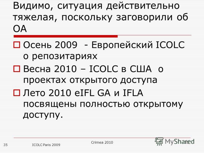 Crimea 201035 ICOLC Paris 200935 Видимо, ситуация действительно тяжелая, поскольку заговорили об ОА Осень 2009 - Европейский ICOLC о репозитариях Весна 2010 – ICOLC в США о проектах открытого доступа Лето 2010 eIFL GA и IFLA посвящены полностью откры