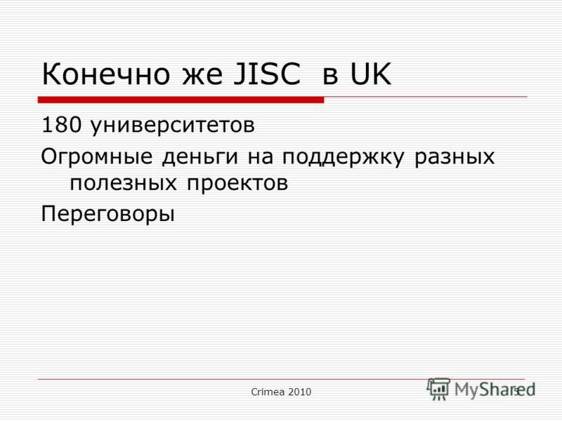 Crimea 20105 Конечно же JISC в UK 180 университетов Огромные деньги на поддержку разных полезных проектов Переговоры