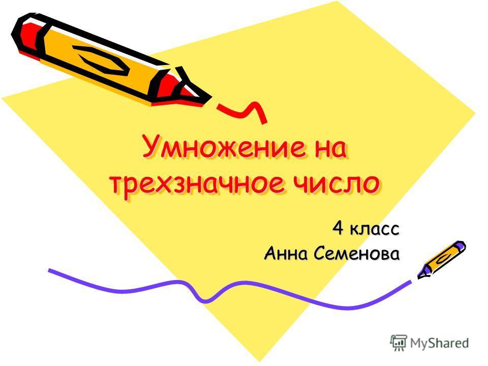 Умножение на трехзначное число 4 класс Анна Семенова