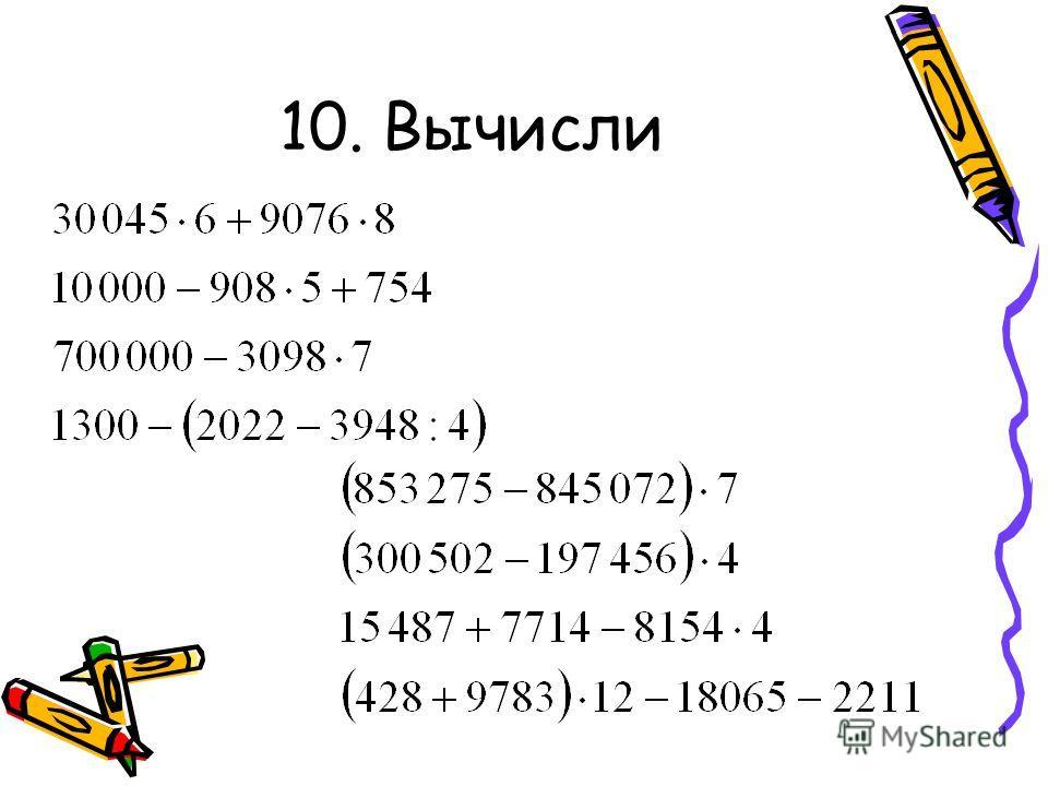 10. Вычисли