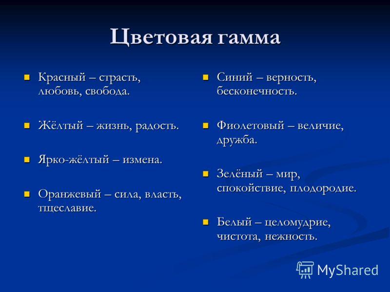 Цветовая гамма Красный – страсть, любовь, свобода. Красный – страсть, любовь, свобода. Жёлтый – жизнь, радость. Жёлтый – жизнь, радость. Ярко-жёлтый – измена. Ярко-жёлтый – измена. Оранжевый – сила, власть, тщеславие. Оранжевый – сила, власть, тщесла
