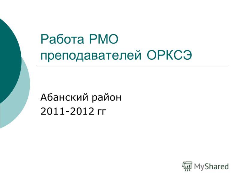 Работа РМО преподавателей ОРКСЭ Абанский район 2011-2012 гг