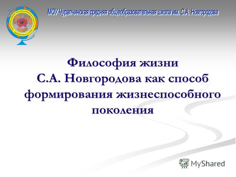Философия жизни С.А. Новгородова как способ формирования жизнеспособного поколения