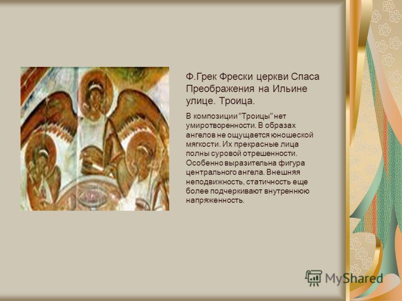 Ф.Грек Фрески церкви Спаса Преображения на Ильине улице. Троица. В композиции