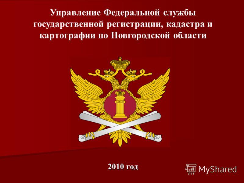 2010 год Управление Федеральной службы государственной регистрации, кадастра и картографии по Новгородской области
