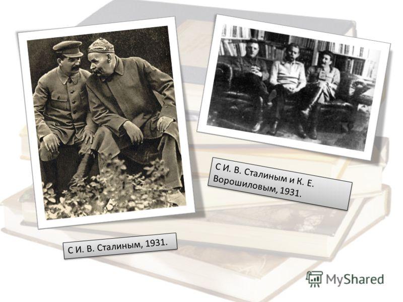С И. В. Сталиным, 1931. С И. В. Сталиным и К. Е. Ворошиловым, 1931.