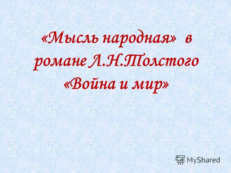 «Мысль народная» в романе Л.Н.Толстого «Война и мир»