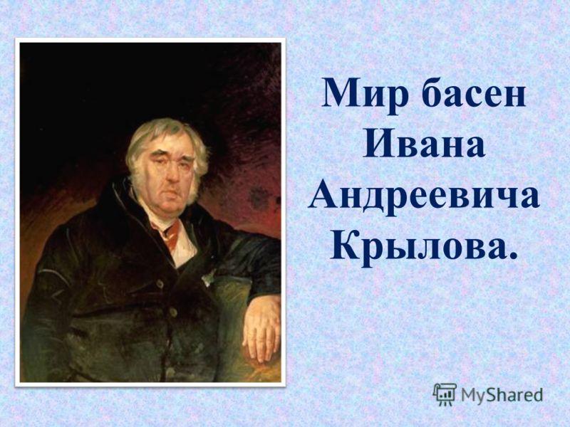 Мир басен Ивана Андреевича Крылова.