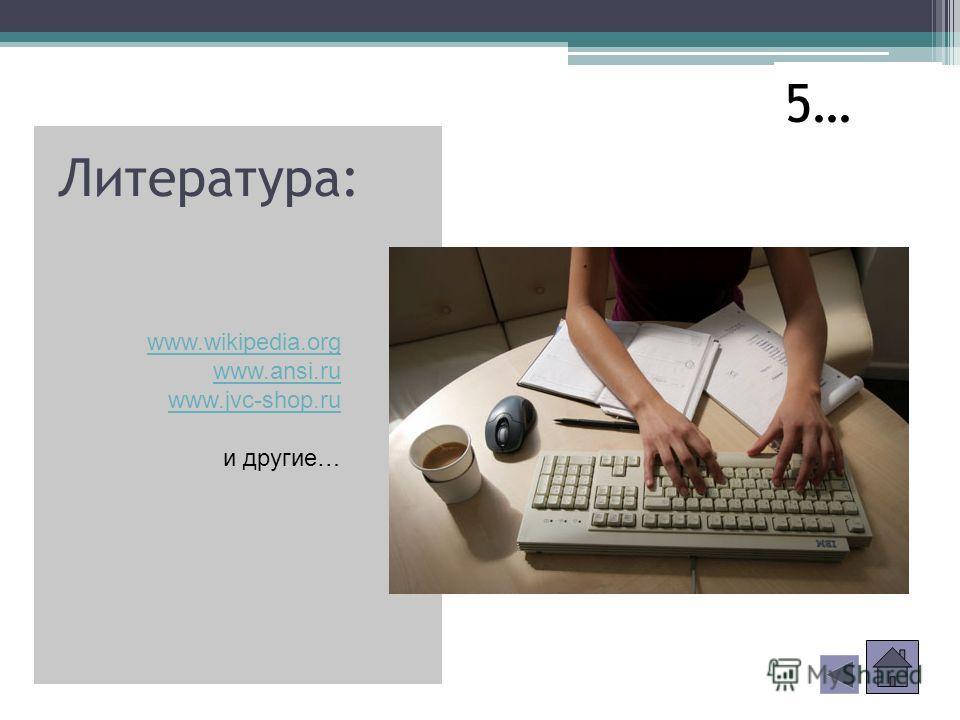 Литература: www.wikipedia.org www.ansi.ru www.jvc-shop.ru и другие… 5…
