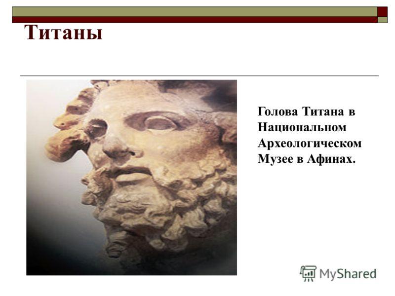Титаны Голова Титана в Национальном Археологическом Музее в Афинах.