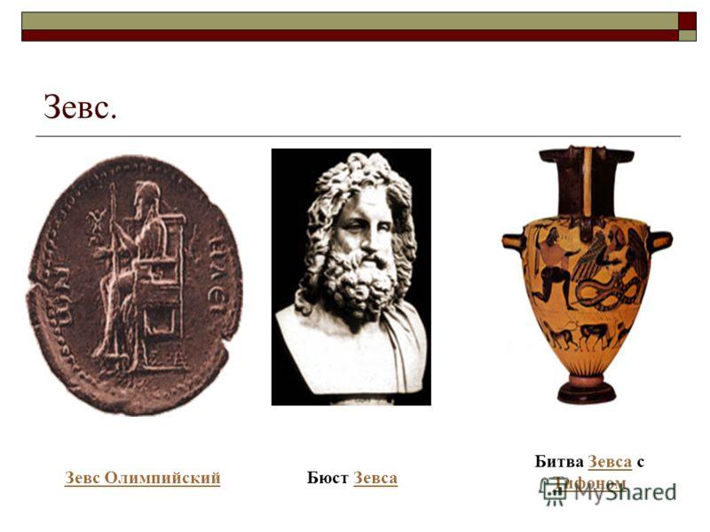 Зевс. Зевс ОлимпийскийБюст ЗевсаЗевса Битва Зевса с ТифономЗевса Тифоном