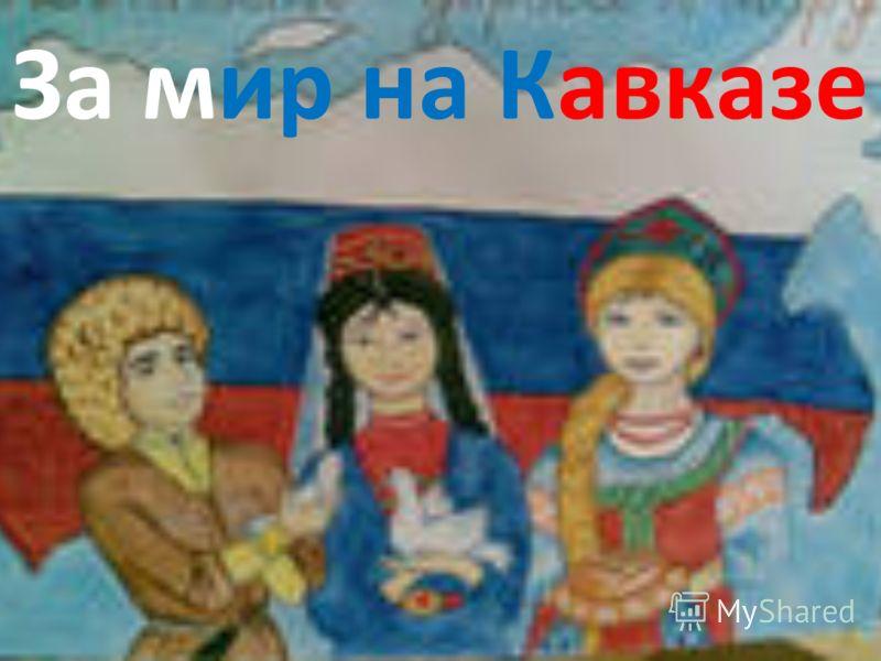 За мир на Кавказе