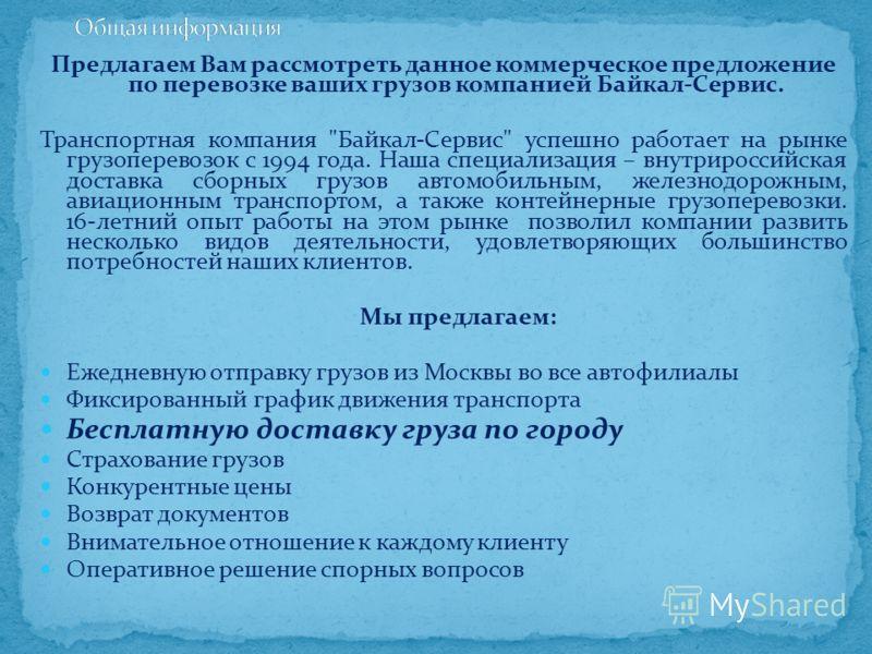 Предлагаем Вам рассмотреть данное коммерческое предложение по перевозке ваших грузов компанией Байкал-Сервис. Транспортная компания