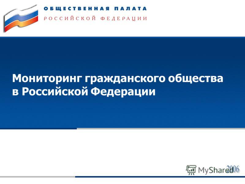 1 Мониторинг гражданского общества в Российской Федерации