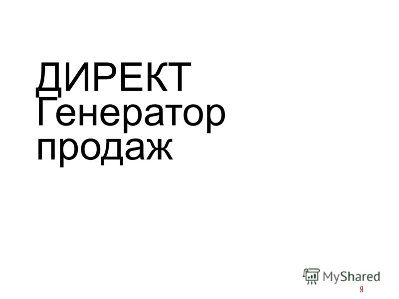 ДИРЕКТ Генератор продаж