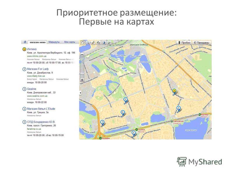 Приоритетное размещение: Первые на картах