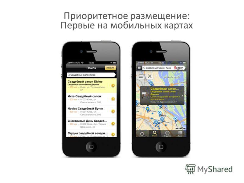 Приоритетное размещение: Первые на мобильных картах