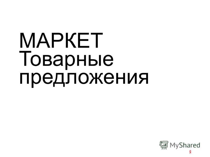 МАРКЕТ Товарные предложения