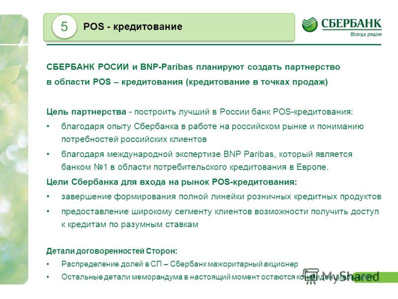 14 СБЕРБАНК РОСИИ и BNP-Paribas планируют создать партнерство в области POS – кредитования (кредитование в точках продаж) Цель партнерства - построить лучший в России банк POS-кредитования: благодаря опыту Сбербанка в работе на российском рынке и пон