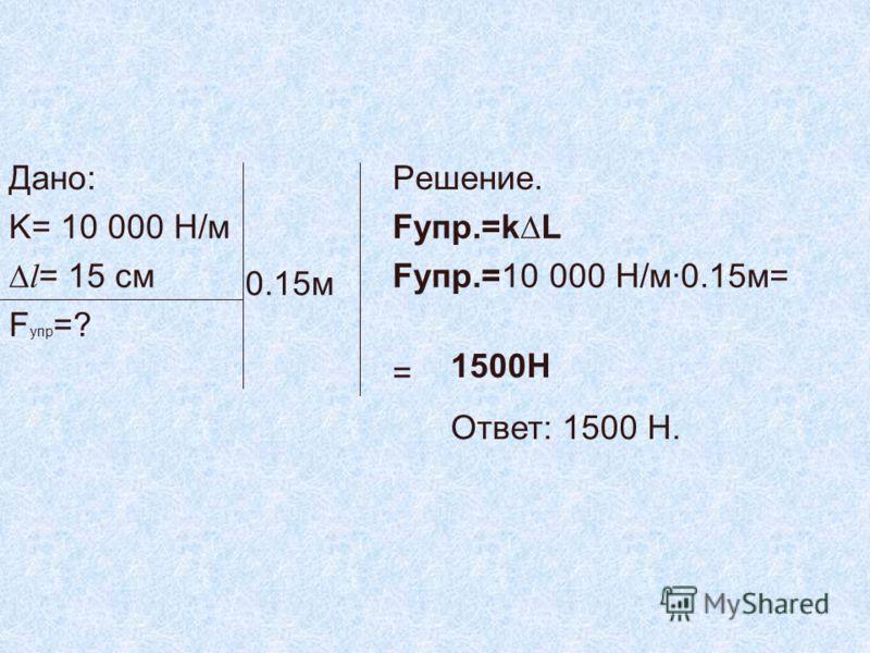 Задача 1. Какой силой обладал Робин Гуд, если коэффициент жесткости тетивы 10 000 Н/м, а тетиву растянул на 15 см.