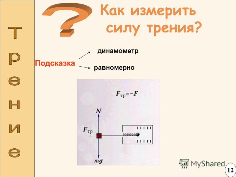 Как измерить силу трения? Подсказка динамометр равномерно 12