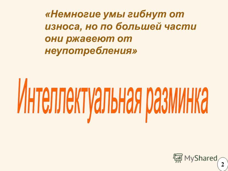 «Немногие умы гибнут от износа, но по большей части они ржавеют от неупотребления» 2