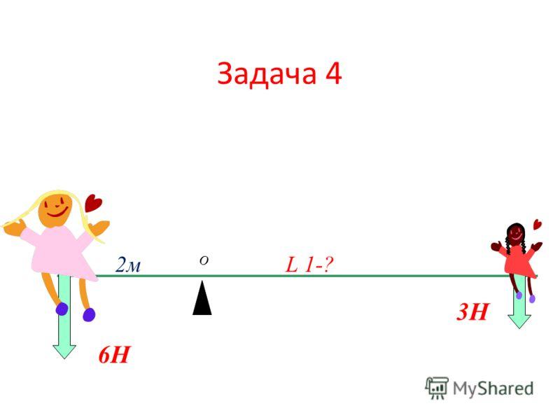 Задача 4 3Н 2мL 1-? 6Н O