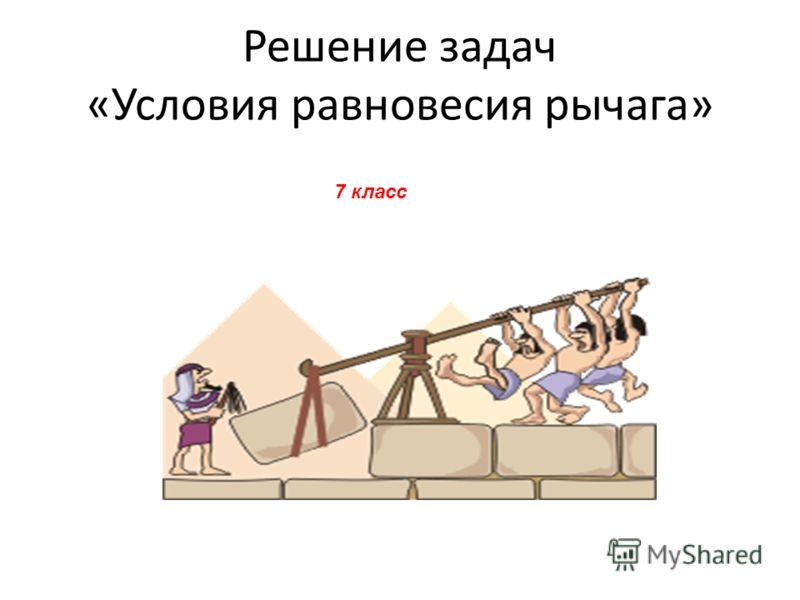 Решение задач «Условия равновесия рычага» 7 класс