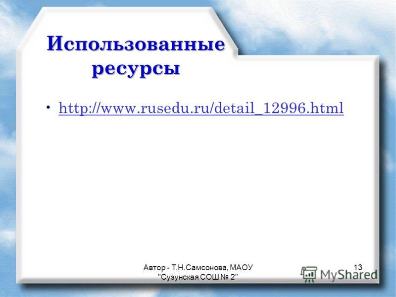 Использованные ресурсы http://www.rusedu.ru/detail_12996.html Автор - Т.Н.Самсонова, МАОУ Сузунская СОШ 2 13
