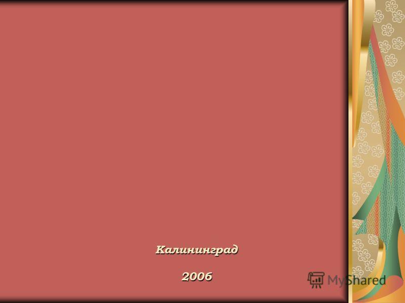 Калининград 2006
