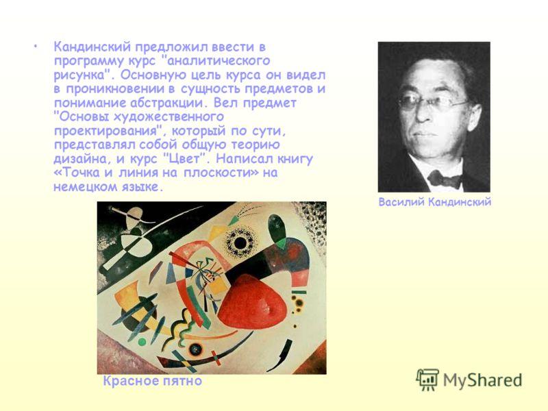 Кандинский предложил ввести в программу курс