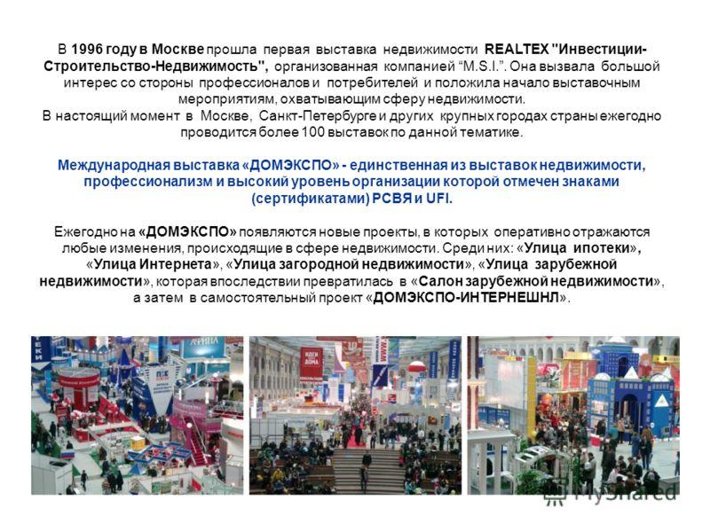 В 1996 году в Москве прошла первая выставка недвижимости REALTEX
