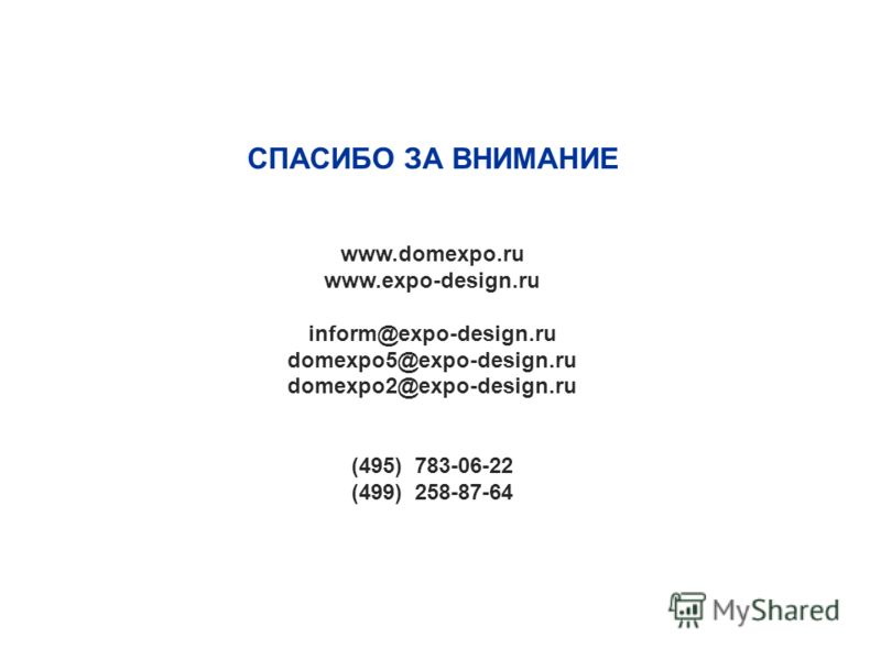 СПАСИБО ЗА ВНИМАНИЕ www.domexpo.ru www.expo-design.ru inform@expo-design.ru domexpo5@expo-design.ru domexpo2@expo-design.ru (495) 783-06-22 (499) 258-87-64