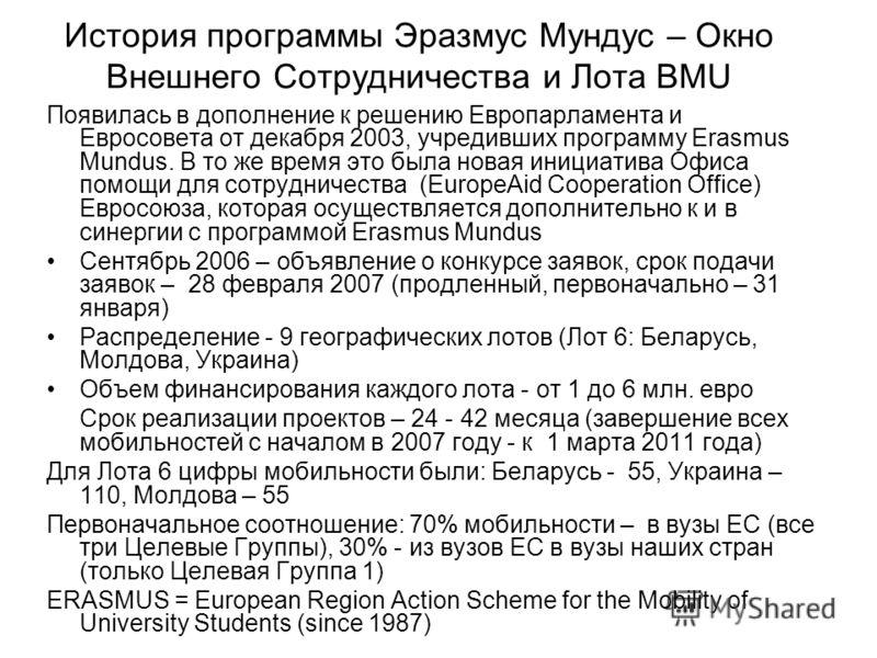 История программы Эразмус Мундус – Окно Внешнего Сотрудничества и Лота BMU Появилась в дополнение к решению Европарламента и Евросовета от декабря 2003, учредивших программу Erasmus Mundus. В то же время это была новая инициатива Офиса помощи для сот