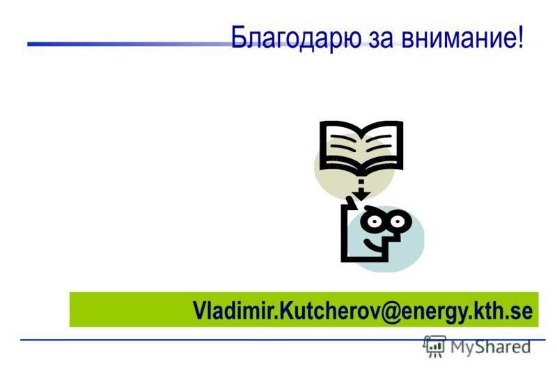 Благодарю за внимание! Vladimir.Kutcherov@energy.kth.se