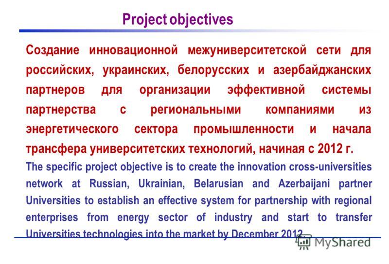 Создание инновационной межуниверситетской сети для российских, украинских, белорусских и азербайджанских партнеров для организации эффективной системы партнерства с региональными компаниями из энергетического сектора промышленности и начала трансфера