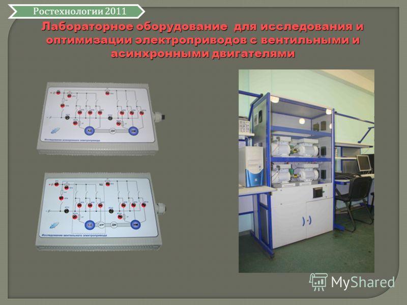 Лабораторное оборудование для исследования и оптимизации электроприводов с вентильными и асинхронными двигателями