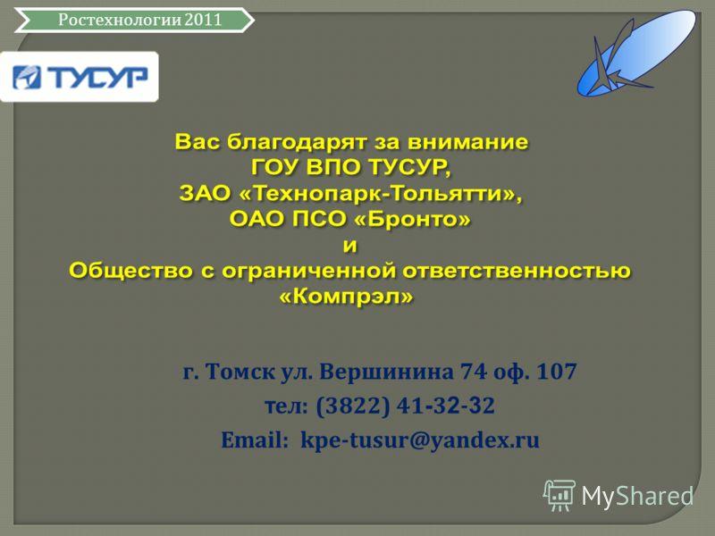 г. Томск ул. Вершинина 74 оф. 107 т ел: (3822) 41 - 3 2 - 3 2 Email: kpe-tusur@yandex.ru Ростехнологии 2011